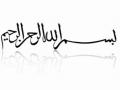 Drawing -Bismillah- in Photoshop - All Languages