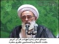 سيمائ امام زمان عج در قران - اغاء نززئ منفرد - Imame Hujjat in Quran - Mashhad - Farsi