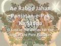Ae Rabbe Jahan - Urdu Sub English