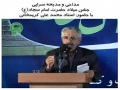 On Ocassion of Birth of 4th Emam - Poetry by Kareemkhani - Mashhad - Farsi