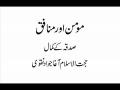 Momin our munafiq - Sadqa ka kamalat - Aga Jawwad Naqvi - Urdu