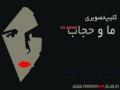 ما و حجاب We and Hijab - Farsi