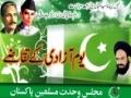 یوم آزای کے تقاضے Pakistan Independence Day - H.I. Raja Nasir - 14Aug11 - Urdu
