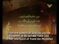 From the Speech of Sayyida Zainab - Arabic with English sub