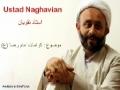 استاد نقویان Ustad Naghavian کرامات امام رضا Karamaat Imam Reza (a.s) - Farsi