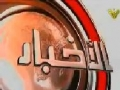 [17 August ] نشرة الأخبار News Bulletin - Arabic (audio only)