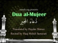 Urdu Duaa Mujeer دعاء مجیراردوترجمہ Arabic sub English