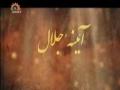19 آئینہ جلال  - Urdu