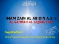 Supplication 6 from Sahifah Al-Sajjadiyyah - Prayer in the morning and evening - English