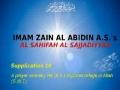 Supplication 10 from Sahifah Al-Sajjadiyyah - imploring refuge in Allah (S.W.T) - English