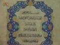 مہمان خدا - ماہ رمضان - Guest of Allah - Part 22 - Urdu