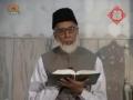 Sahar TV program درس قرآن - Part 6 - Urdu