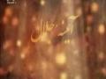 21 آئینہ جلال - Urdu