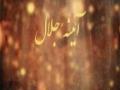 25 آئینہ جلال - Aina e Jalal - Urdu