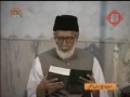 Sahar TV program درس قرآن - Part 7- Urdu