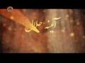28 آئینہ جلال - Aina e Jalal - Urdu