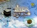 دعائے مشلول Dua e Mashlool - Arabic sub Urdu
