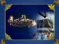دعائے سمات Dua e Samaat - Arabic sub Urdu
