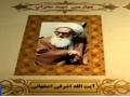 ايت.. اشرفئ اصفهانئ شهيد محراب  - Ayatollah Asharafi Esfanahi - Farsi