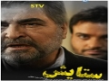 MUST WATCH - Drama Serial - ستایش - Setayesh Episode13 - Farsi sub English