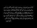 Shaheed Arif Hussain Hussaini - Speech - Mufti jafer hussain death anniversary - Urdu