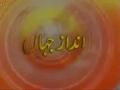 Andaz-e- Jahan -: پاکستان کے سیاسی حالات - [ Sep14  2011] - Urdu