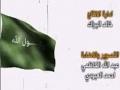 نبي الله ص - Nasheed - Arabic