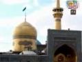 ای شه طوس - امام رضا علیه السلام - Farsi