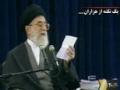 یک نکته از هزاران - Rahbar Sayyed Ali Khamenai - Advises - Farsi