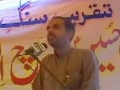 Speech H.I. Syed Mazhar Kazmi - Imam Hussain (AS) Research Institute (Oct 2009) - Urdu