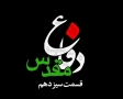[13][Farsi] مستند دفاع مقدس - Holy Defence - Defae Muqaddas