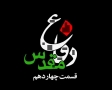 [14][Farsi] مستند دفاع مقدس - Holy Defence - Defae Muqaddas