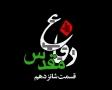[16][Farsi] مستند دفاع مقدس - Holy Defence - Defae Muqaddas