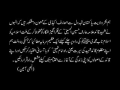 Shaheed Arif Hussain hussaini Majlis in karachi -urdu - part  3