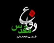 [18][Farsi] مستند دفاع مقدس - Holy Defence - Defae Muqaddas