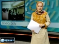 CCTVs in Iranian schools offer parents peace of mind - English