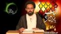 H.I. Sadiq Raza Taqvi سیرت امام محمد باقر ع Seerat of Imam Baqir (a.s) - Urdu