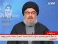 [ARABIC] Sayyed Hassan Nasrallah كلمة السيد حسن نصرالله في ذكرى يوم الشهيد