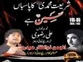 2010 noha Ali Rizvi (Sachay Bhai Son) Abbas Kay Seenay Mein Rahi Hasrat-e-Paikar Urdu