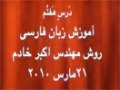 Learning Farsi - Lesson 7 - English