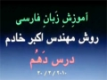 Learning Farsi - Lesson 10 - English