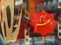 Bazme Anjum - [ 07 November 2011 ] - Urdu