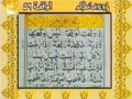 Surah Waqia with urdu translation