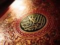 Al-Quran - 001: Al-Fatiha ( The Opening ) - Arabic with English Audio Translation