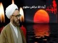 شهيد مطهري - بزرگی و عظمت عاشورا Shaheed Mutahhari about Ashura - Farsi