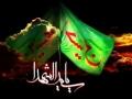 The Heir: Explication of Al-Warith Ziyarah Text - Part 3 - English