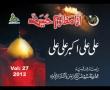 [Dastae Imamia 2012] Ali Ali Akber Ali Ali - Urdu