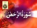 Surah Rahman - Beautiful Heart-Trembling Recitation - Arabic