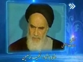 امام خمینی : ندای وحدت اسلامی Imam Khomeini (ra): Call for Islamic Unity - Farsi