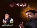 Labbaik ya Hussain hai Labbaik Ya Imam - Shuja Rizvi Noha 2011-2012 - Urdu